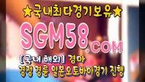일본경마사이트주소 ▷ SGM58.시오엠 ♥