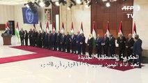 الحكومة الفلسطينية الجديدة تعيد أداء اليمين بسبب خطأ