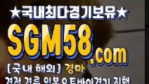 스크린경마사이트주소 ☏ SGM58.CoM ♤ 제주경마