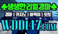 실경마 ㄊ WDD 1 4 7점CoM 일본경정