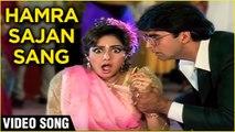 Hamra Sajan Sang -Video Song | Akhay Kumar, Sridevi | Meri Biwi Ka Jawaab Nahin | Laxmikant-Pyarelal
