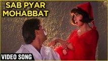 Sab Pyar Mohabbat -Video Song | Akhay Kumar, Sridevi Meri Biwi Ka Jawaab Nahin | |Laxmikant-Pyarelal