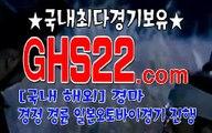 스크린경마 GHS 22 . 시오엠 ミꈌ 스크린경마