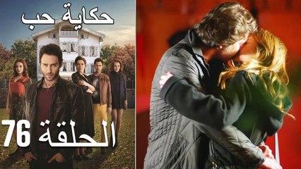 حكاية حب - الحلقة 76 - Hikayat Hob