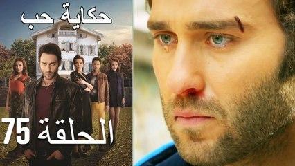 حكاية حب - الحلقة 75 - Hikayat Hob