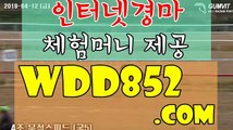 인터넷경마输 W D D 8 5 2.CΦ Μ