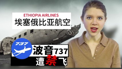 ChinesePod Today: More 737s Grounded After Fatal Ethiopian Airlines Crash (simp. characters)