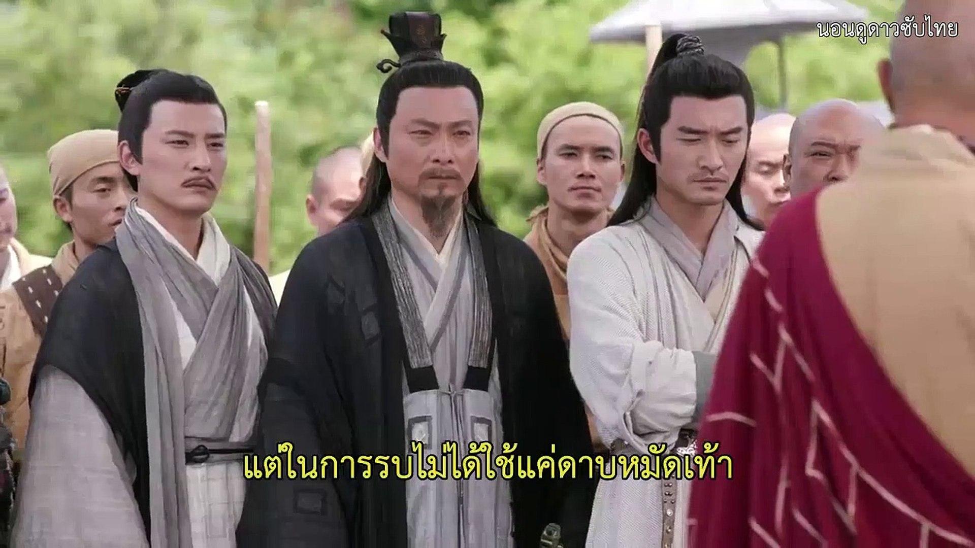 ดาบมังกรหยก2019 ซับไทย ตอนที่ 47