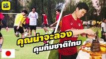 คอมเมนต์แฟนบอลญี่ปุ่น หลัง【ยูน จอง ฮวาน】ย้ายมาคุมทีมไทยลีก เมืองทอง ยูไนเต็ด