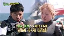 박나래 VS 양세찬, 물질 승자는?