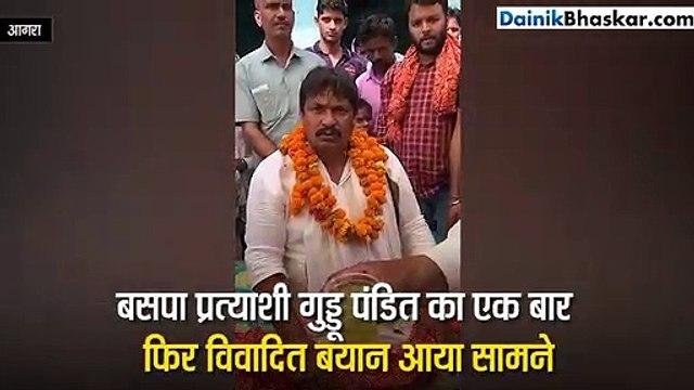 बसपा प्रत्याशी गुड्डू पंडित का एक बार फिर विवादित बयान आया सामने