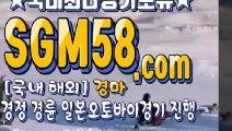 스크린경마사이트주소 ♀ 「SGM58 . COM」 ▩ 검빛생생포털사이트
