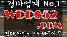 인터넷경마智 W D D 8 5 2.CΦ Μ