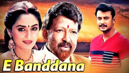 Ee Bandhana  | Kannada New Movies | Vishnuvardhan | Darshan | Jayaprada