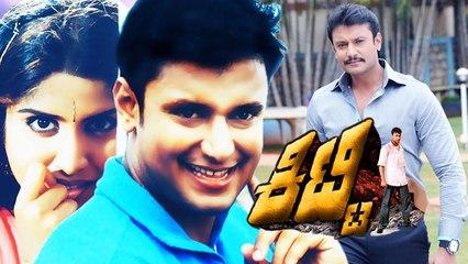 Kitti | Kannada New Movie | Darshan | Navya | Sadhu Kokila | Kannada Movies