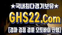 마카오경마사이트 ◆ [GHS 22. CoM] § 일본경정경륜사이트