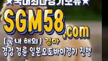 일본경마사이트 ♀ 「SGM58 . COM」 ◇ 일본경마사이트