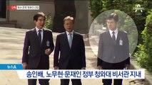 [단독]송인배, '재판장의 고교 선배' 선임…교체 못 하는 이유