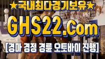 인터넷국내경마 ▣ (GHS 22. 시오엠) ★ 인터넷금요경마