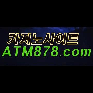 ♧ 인터넷온라인카지노《《SHS676.COM》》드림카지노 모바일바카라 ♡은진 역의 배♡