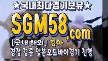 스크린경마사이트주소 =/●  ∋ SGM58 쩜 컴 ∋ ▷ 일본경마사이트