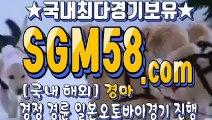 일본경마 ▤ 「SGM58 쩜 컴」 ☆ 국내경마