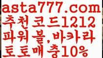 【카지노알본사】[[✔첫충,매충10%✔]]파워볼수익내기【asta777.com 추천인1212】파워볼수익내기【카지노알본사】[[✔첫충,매충10%✔]]