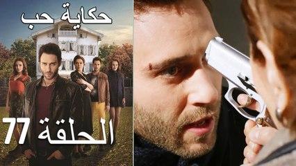 حكاية حب - الحلقة 77 - Hikayat Hob