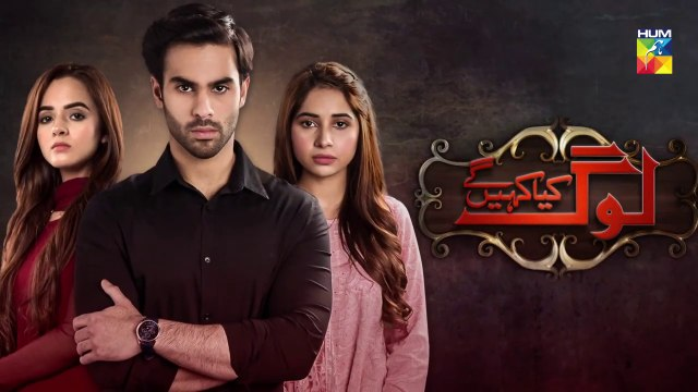 Log Kia Kahengay Epi 53 HUM TV Drama 17 April 2019