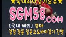 온라인경마사이트 ▷ SGM 58. CoM ♤