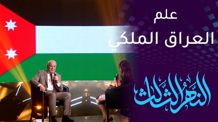النهر الثالث | سامي قفطان يكشف قصة طريفة لوالده مع العلم الملكي العراقي