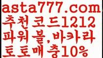【안전토토사이트】【❎첫충,매충10%❎】파워볼작업【asta777.com 추천인1212】파워볼작업【안전토토사이트】【❎첫충,매충10%❎】