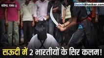 सऊदी अरब में दो भारतीयों के सिर कलम