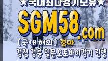 온라인경마사이트주소 ◇ ∋SGM 58 . COM ∋ ★ 인터넷경륜사이트
