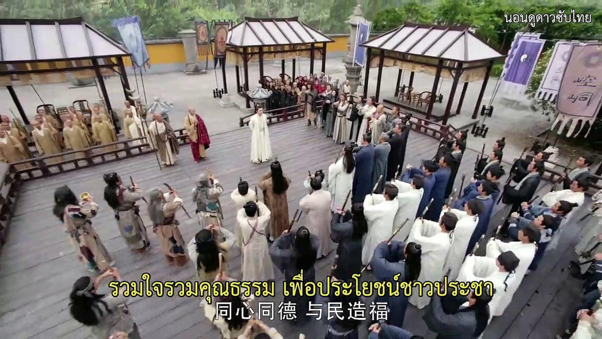 ดาบมังกรหยก2019 ซับไทยตอนที่ 49