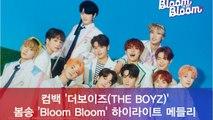 더보이즈(THE BOYZ), 봄송 '블룸 블룸(Bloom Bloom)' 하이라이트 메들리