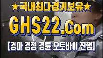 한국경마사이트 ○ [GHS22 . COM] ◐ 한국경마사이트
