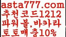 【카지노알본사】[[✔첫충,매충10%✔]]파워볼받치기【asta777.com 추천인1212】파워볼받치기【카지노알본사】[[✔첫충,매충10%✔]]