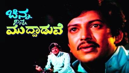 Chinna Ninna Muddaduve| Kannada New Movies | Vishnuvardhan, Jayanthi
