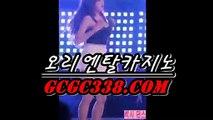 ✅호텔카지노 ✅ 【  GCGC338.COM 】먹튀카지노게임 실재바카라✅호텔카지노 ✅