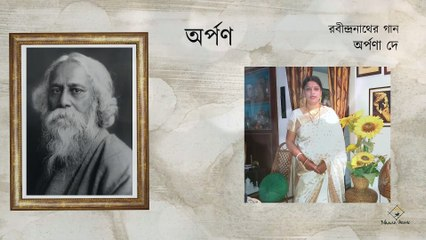 RABINDRASANGEET    Pratidin Ami Hey Jeebonswami    Aparna Dey    Arpan    Bihaan Music