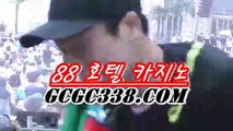 ✅슬롯머신✅ 【  GCGC338.COM 】먹튀카지노게임 실재바카라✅슬롯머신✅