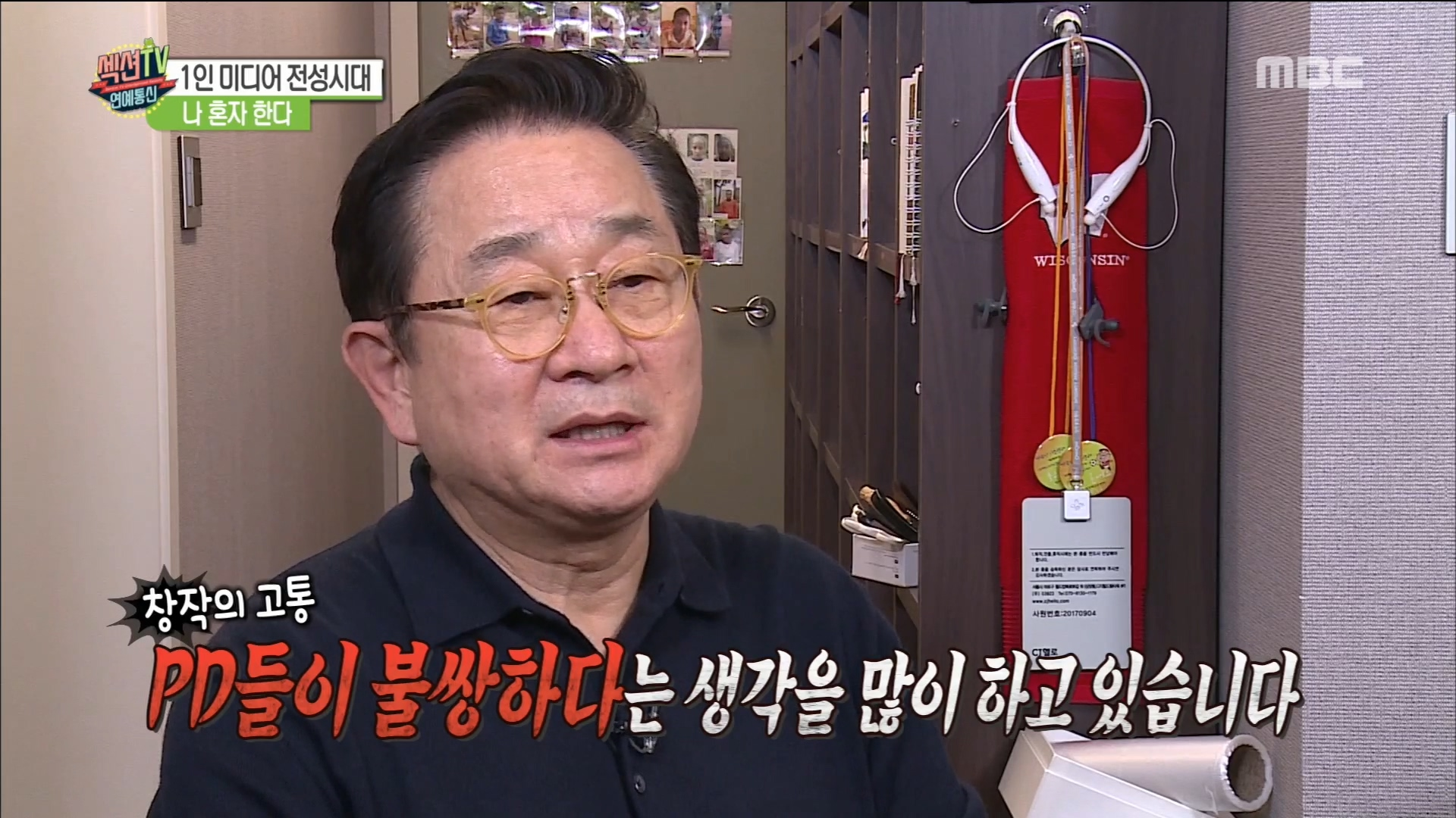 [HOT] make a one-person media,섹션 TV 20190418