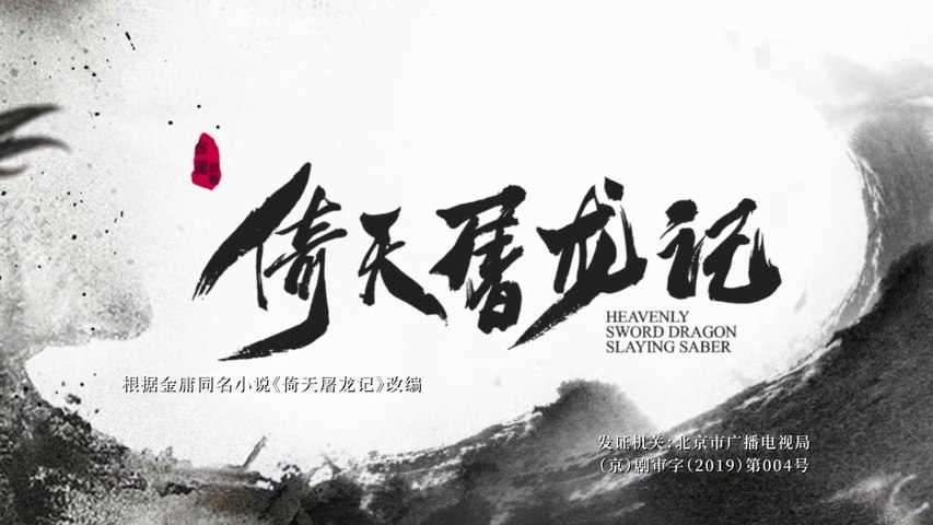 《新倚天屠龍記 2019》第50集【HD 1080P】