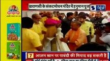 Mayawati slams Yogi Adityanath temple visit मायावती, योगी आदित्यनाथ, चुनाव आयोग