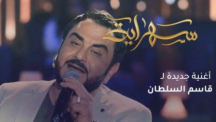 """قاسم السلطان يغني عبر """"سهراية"""" أحدث أغنياته """"النفس مالي"""""""