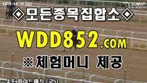 스크린경마사이트音 WDD852 .COM