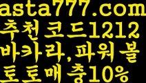 【파워볼시스템배팅】[[✔첫충,매충10%✔]]⛳카지노알본사【asta777.com 추천인1212】카지노알본사⛳【파워볼시스템배팅】[[✔첫충,매충10%✔]]