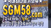 검빛사이트 ♠ 『SGM58.CoM』 ♧ 고배당경마예상지