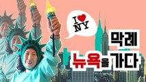 Korean Grandma Goes To New York! 막례할머니, 뉴욕을 가다! [박막례 할머니]